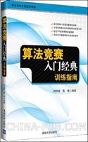 算法竞赛入门经典――训练指南(大量经典算法的详细讲解与完整代码)(china-pub首发)