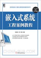 (特价书)嵌入式系统:工程案例教程