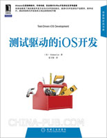 测试驱动的iOS开发(china-pub首发)