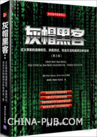 灰帽黑客:正义黑客的道德规范、渗透测试、攻击方法和漏洞分析技术(第3版)(china-pub首发)
