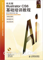 中文版Illustrator CS6基础培训教程