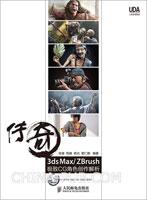传奇 3ds Max/ZBrush极致CG角色创作解析