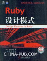 (特价书)Ruby设计模式