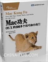 "Mac功夫:OS X 的300多个技巧和小窍门(挖掘苹果隐藏的不为人知的""宝物"")"