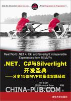 .NET、C#与Silverlight开发圣典――分享15位MVP的最佳实践经验