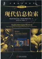 现代信息检索(原书第2版)(由信息检索领域的代表人物撰写,及时掌握现代信息检索关键主题的详细知识)