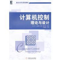 计算机控制:理论与设计[按需印刷]