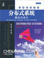 分布式系统:概念与设计(英文版.第5版)(决战大数据时代!IT技术人员不得不读!)
