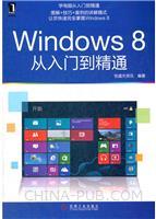 (特价书)Windows 8从入门到精通