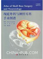 颅底外科与神经耳科手术图谱(翻译版,原书第二版)