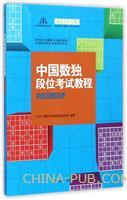 (特价书)中国数独段位考试教程-业余6-9段