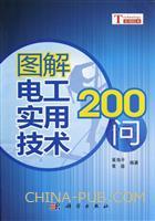 (特价书)图解电工实用技术200问