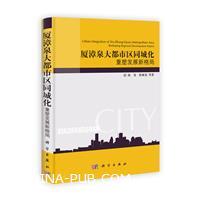 厦漳泉大都市区同城化: 重塑发展新格局