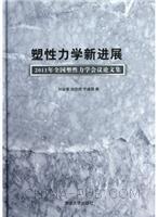塑性力学新进展-2011年全国塑性力学会议论文集
