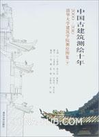 2000-2010-中国古建筑测绘十年-清华大学建筑学院测绘图集-(下)
