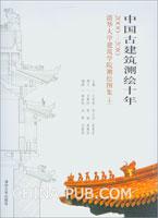 2000-2010-中国古建筑测绘十年-清华大学建筑学院测绘图集-(上)