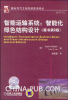 智能运输系统:智能化绿色结构设计(原书第2版)