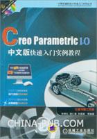 Creo parametric 1.0中文版快速入门实例教程(含1DVD)