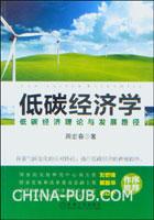 低碳经济学:低碳经济理论与发展路径
