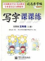 三年级(上册)-苏教版-写字课课练-司马彦字帖-全新防伪版
