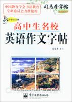 写字天天练.高中生名校英语作文字帖(全新防伪版)