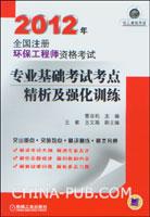 2012年全国注册环保工程师资格考试专业基础考试考点精析及强化训练