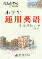 小学生通用英语:字母・单词・句子(全新防伪版)