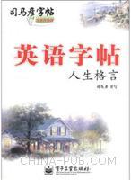 人生格言-司马�┳痔�-英语字帖-全新防伪版