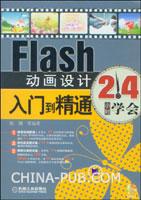 24小时学会:Flash动画设计入门到精通