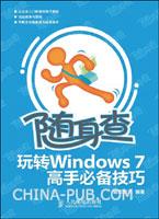 随身查:玩转Windows 7高手必备技巧