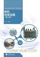 电机与变压器(第4版)