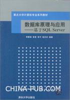 数据库原理与应用-基于SQL Server
