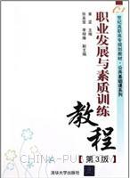 职业发展与素质训练教程-(第3版)