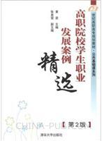 高职院校学生职业发展案例精选-(第2版)