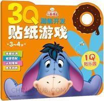 3-4岁-IQ乐园-小熊维尼3Q潜能开发贴纸游戏