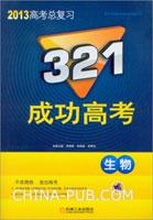321成功高考:生物(2013版)(2013高考总复习)