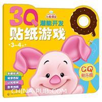 3-4岁-CQ贴乐园-小熊维尼3Q潜能开发贴纸游戏