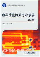 电子信息技术专业英语(第2版)