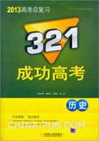 321成功高考.历史(2013版)(2013高考总复习)