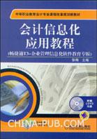 会计信息化应用教程-畅捷通T3-企业管理信息化软件教育专版