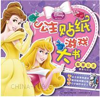 聪慧公主爱洛与贝儿-公主贴纸游戏大书