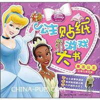 魔法公主仙蒂与蒂安娜-公主贴纸游戏大书