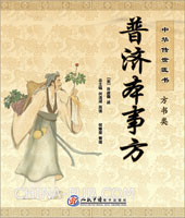 普济本事方(方书类)[按需印刷]