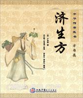 济生方(方书类)[按需印刷]