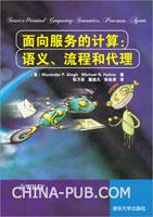 面向服务的计算:语义、流程和代理(china-pub首发)