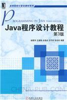 (特价书)Java程序设计教程-第3版