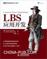 LBS应用开发(帮你解开基于位置的移动服务之谜)(china-pub首发)