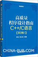 高质量程序设计指南:C++/C语言(第3版)(林锐名作,前版曾广泛流传)(china-pub首发)