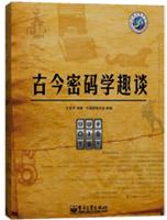 古今密码学趣谈(全彩)