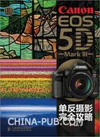 (特价书)Canon EOS 5D Mark III单反摄影完全攻略